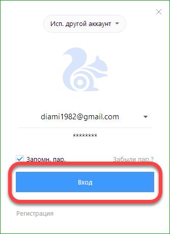 Ввод электронной почты